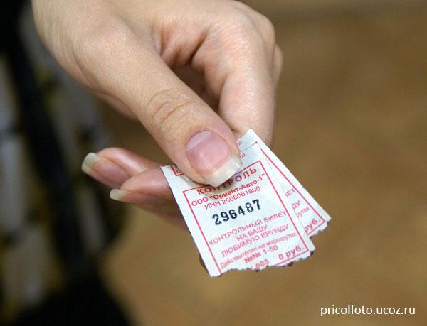 Два билета на вашу любимую ерунду: В руке