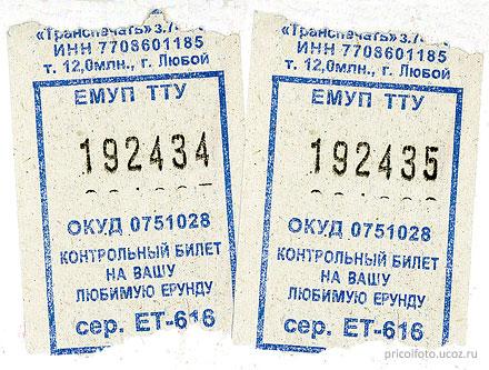 Два билета на вашу любимую ерунду: Транспечать