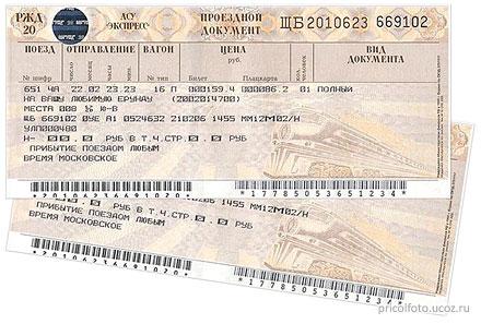 Два билета на вашу любимую ерунду: Железнодорожные